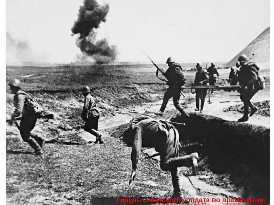 Гибель советского солдата во время атаки.