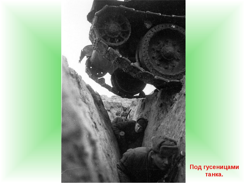 Под гусеницами танка.