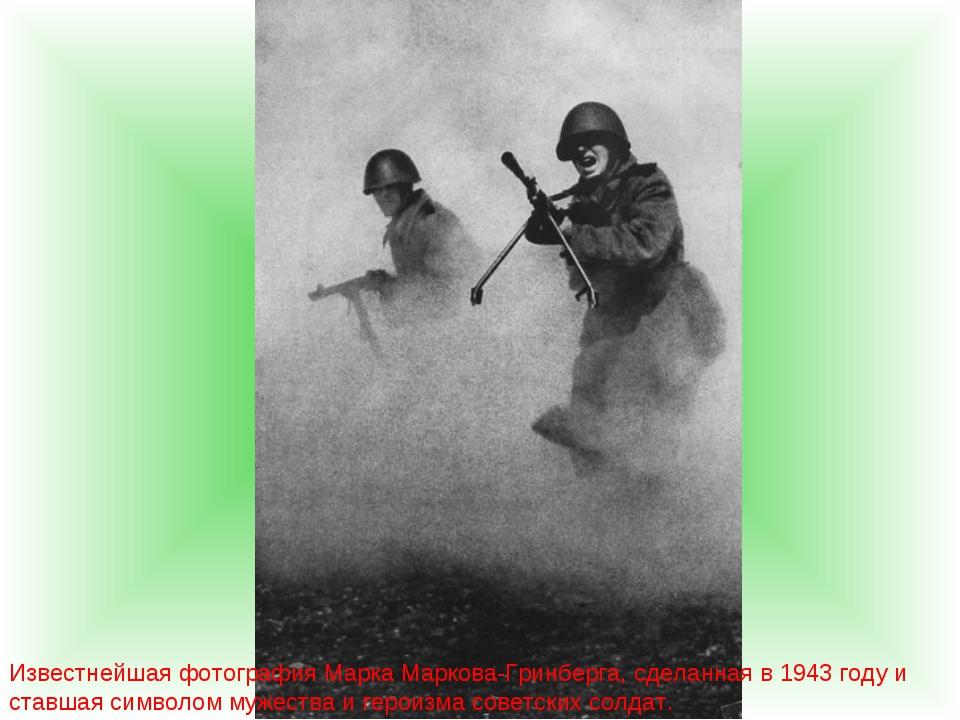 Известнейшая фотография Марка Маркова-Гринберга, сделанная в 1943 году и став...