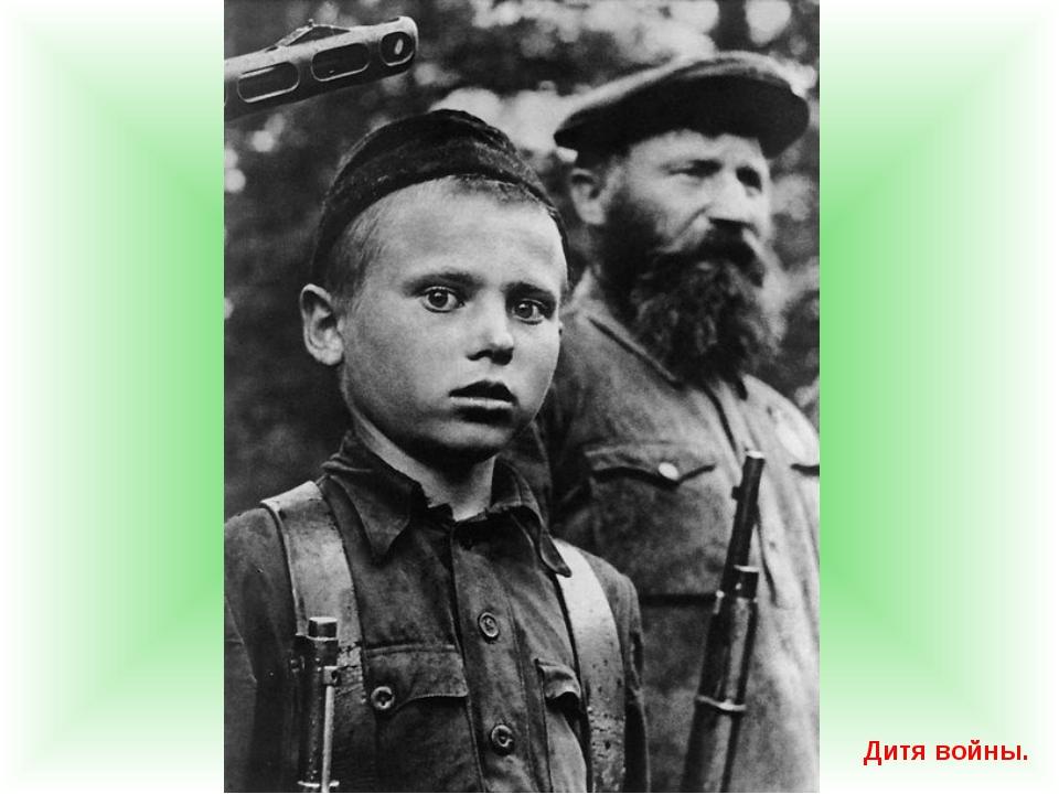 Дитя войны.
