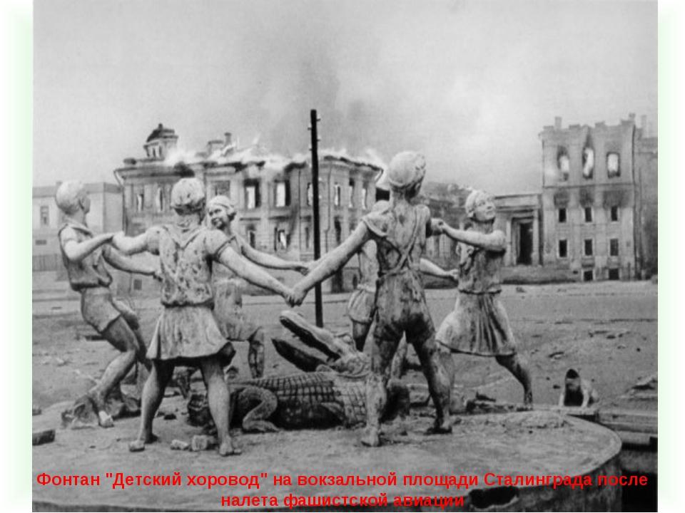 """Фонтан """"Детский хоровод"""" на вокзальной площади Сталинграда после налета фашис..."""
