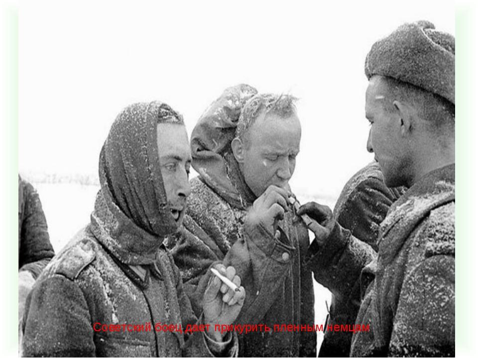 Советский боец дает прикурить пленным немцам