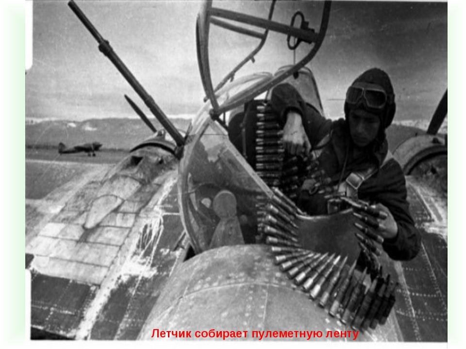 Летчик собирает пулеметную ленту