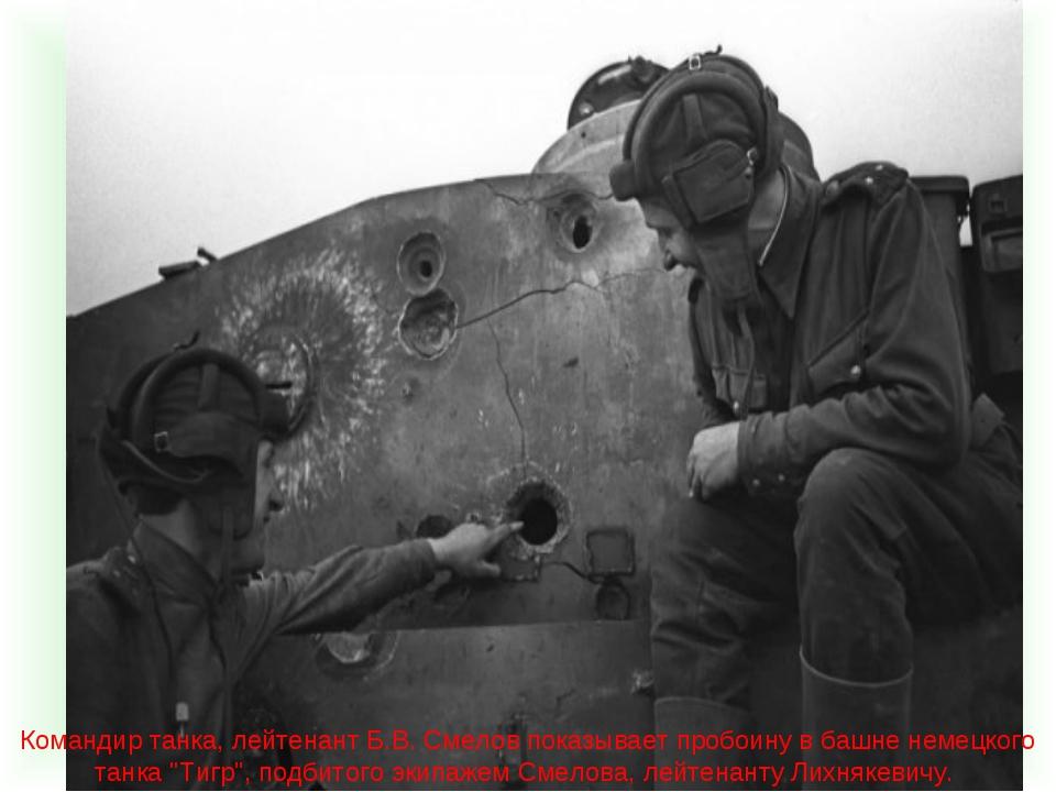 Командир танка, лейтенант Б.В. Смелов показывает пробоину в башне немецкого т...