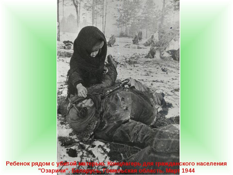 """Ребенок рядом с убитой матерью. Концлагерь для гражданского населения """"Озарич..."""