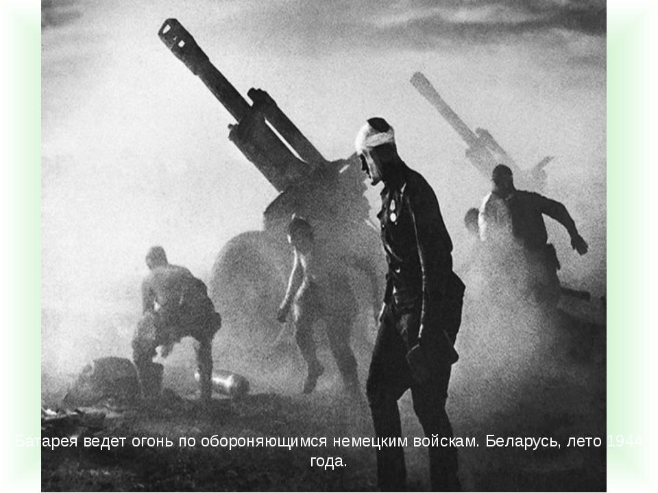 Батарея ведет огонь по обороняющимся немецким войскам. Беларусь, лето 1944 го...