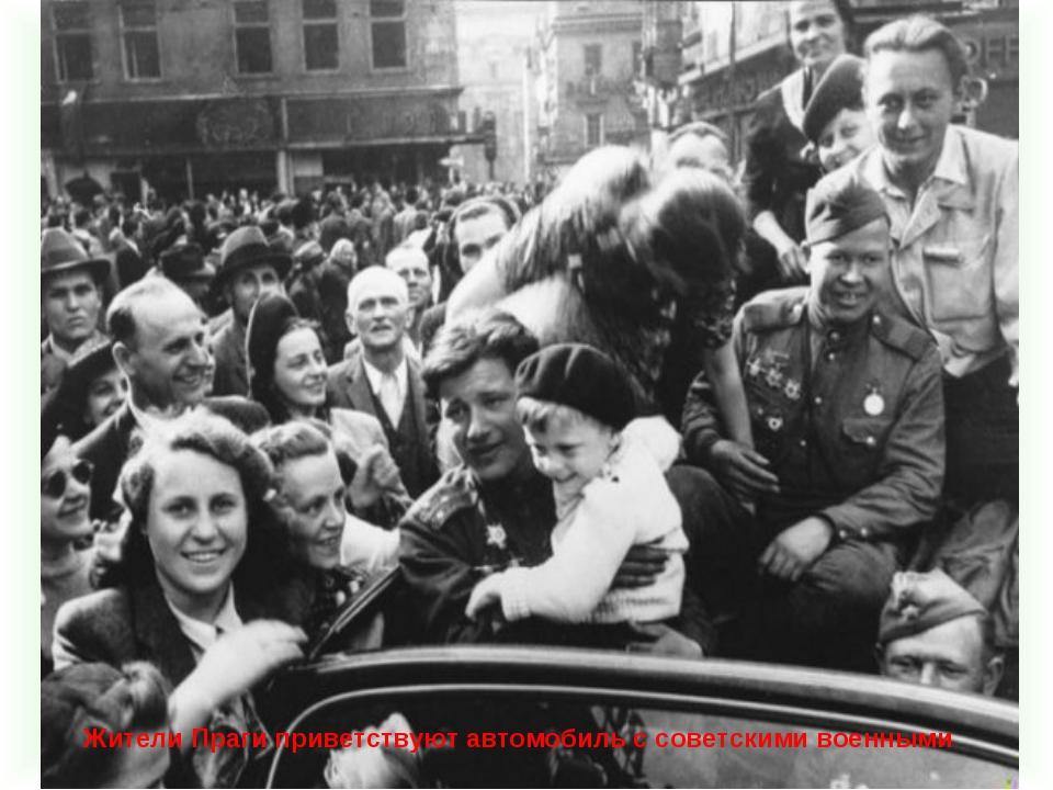 Жители Праги приветствуют автомобиль с советскими военными
