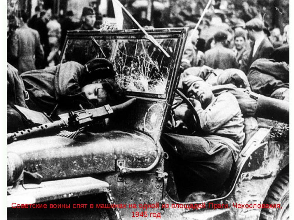 Советские воины спят в машинах на одной из площадей Праги. Чехословакия, 1945...