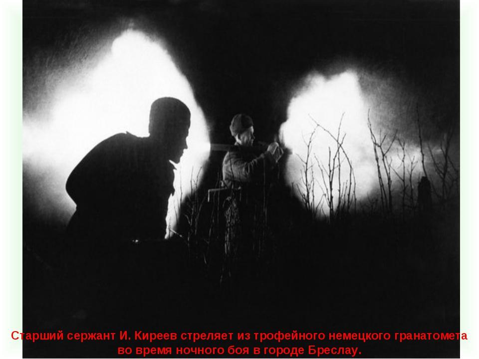 Старший сержант И. Киреев стреляет из трофейного немецкого гранатомета во вре...