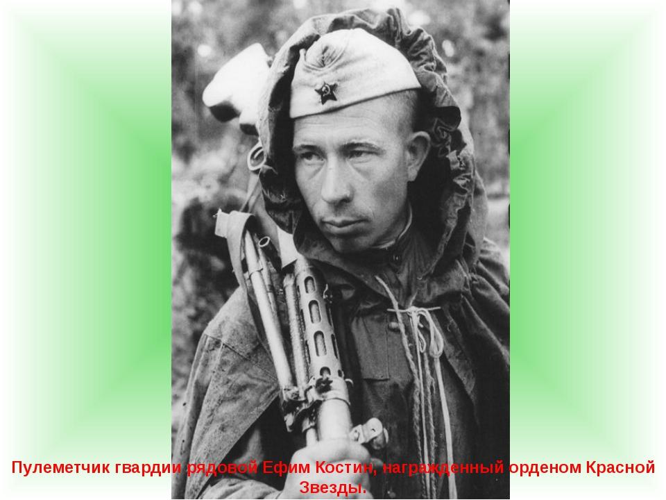 Пулеметчик гвардии рядовой Ефим Костин, награжденный орденом Красной Звезды.
