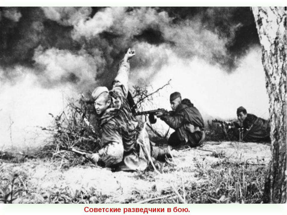 Советские разведчики в бою.