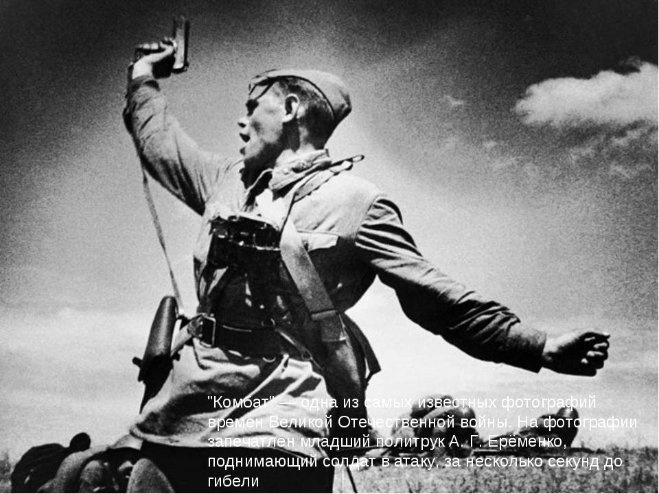 """""""Комбат"""" — одна из самых известных фотографий времен Великой Отечественной во..."""