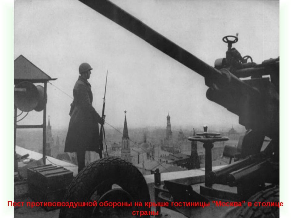 """Пост противовоздушной обороны на крыше гостиницы """"Москва"""" в столице страны"""