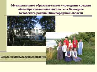 Муниципальное образовательное учреждение средняя общеобразовательная школа се