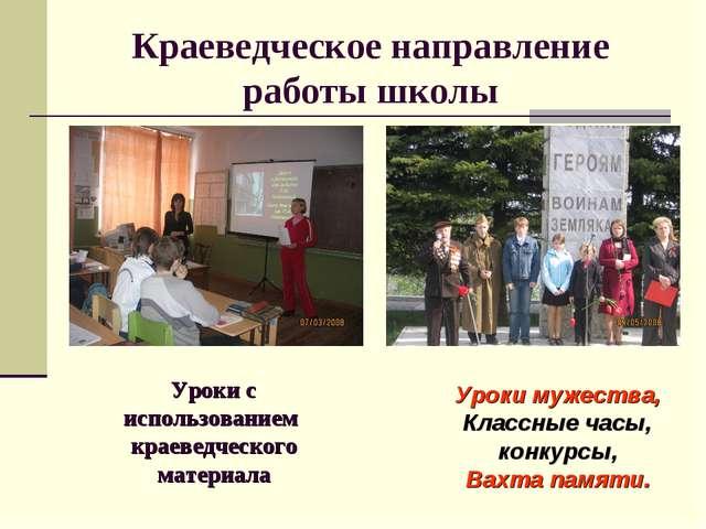 Краеведческое направление работы школы Уроки с использованием краеведческого...