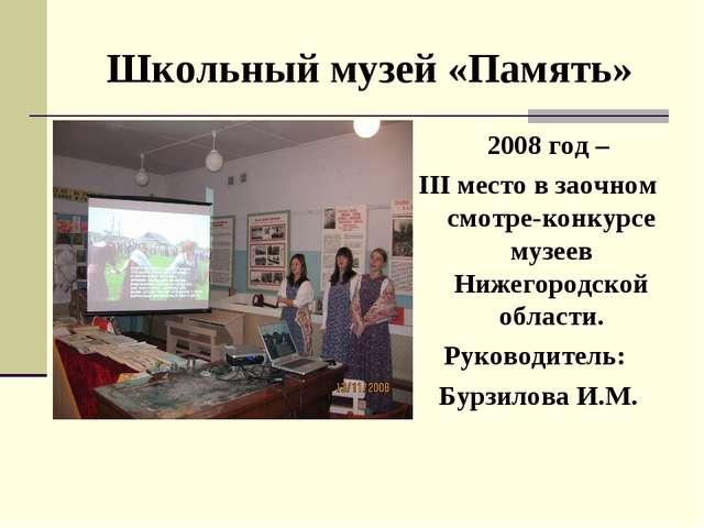 Школьный музей «Память» 2008 год – III место в заочном смотре-конкурсе музее...