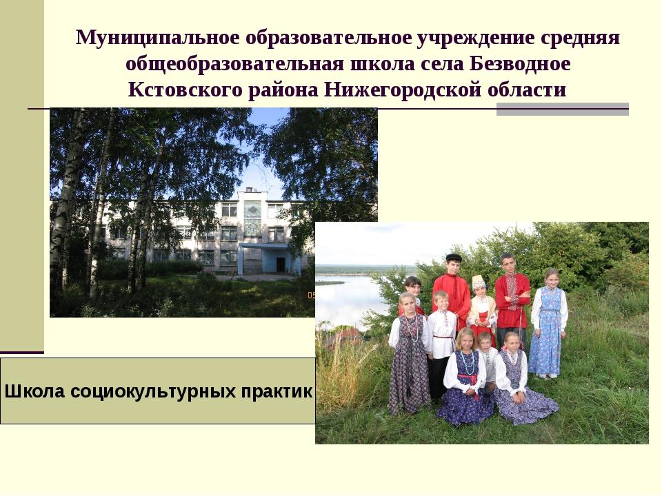 Муниципальное образовательное учреждение средняя общеобразовательная школа се...