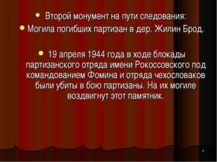 * Второй монумент на пути следования: Могила погибших партизан в дер. Жилин Б