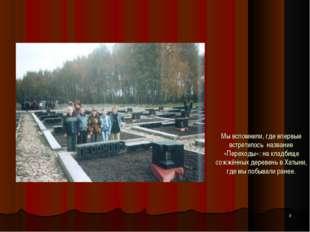 * Мы вспомнили, где впервые встретилось название «Переходы»: на кладбище сожж