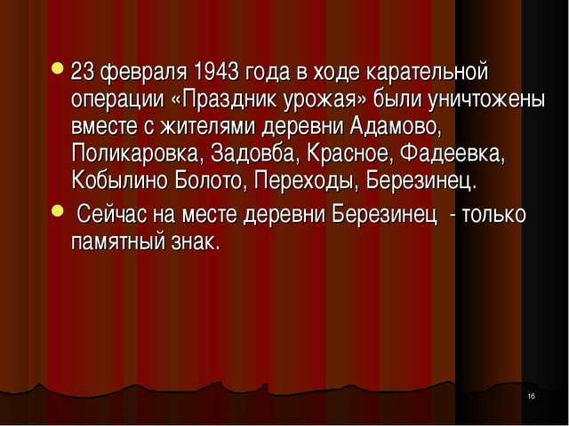 * 23 февраля 1943 года в ходе карательной операции «Праздник урожая» были уни...