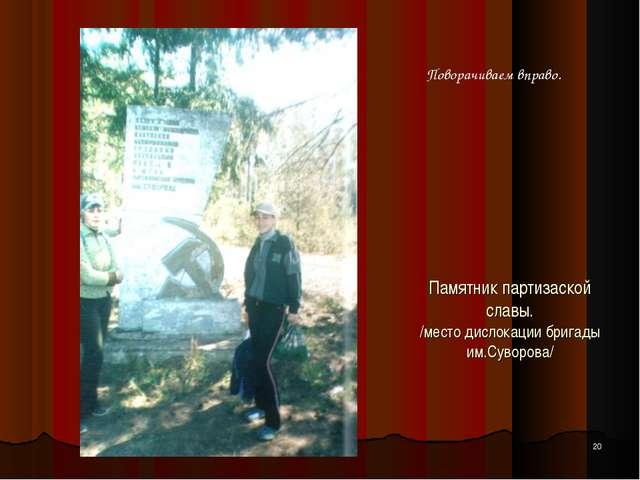 * Памятник партизаской славы. /место дислокации бригады им.Суворова/ Поворачи...