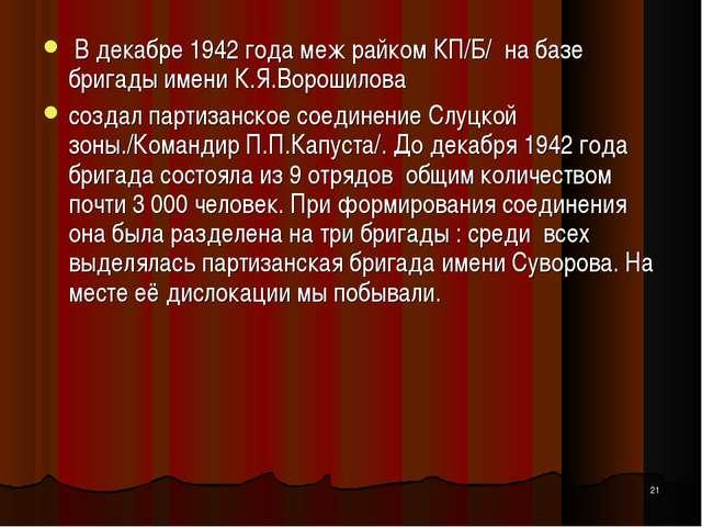* В декабре 1942 года меж райком КП/Б/ на базе бригады имени К.Я.Ворошилова с...
