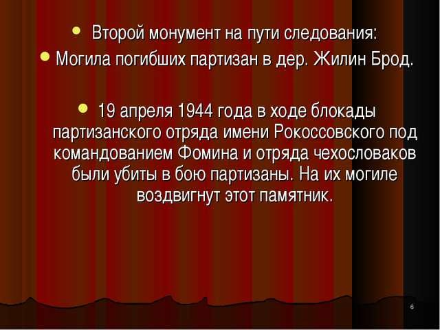 * Второй монумент на пути следования: Могила погибших партизан в дер. Жилин Б...