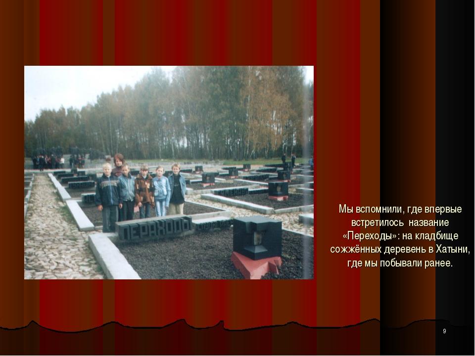 * Мы вспомнили, где впервые встретилось название «Переходы»: на кладбище сожж...
