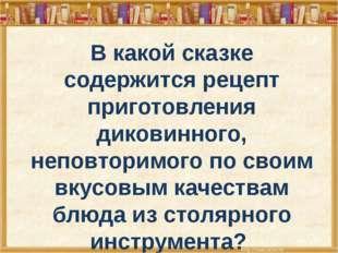 """""""Каша из топора"""""""