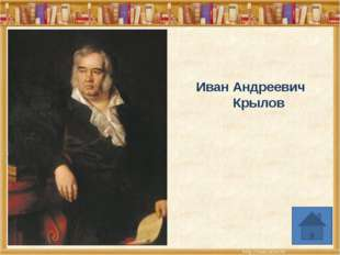 Сказки этого писателя – это бесценная жемчужина русской и мировой литературы.