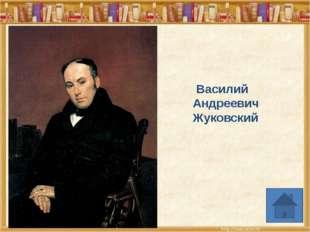 Назовите автора и название произведения по иллюстрациям: