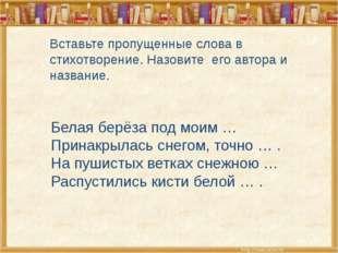 С. А. Есенин «Берёза»