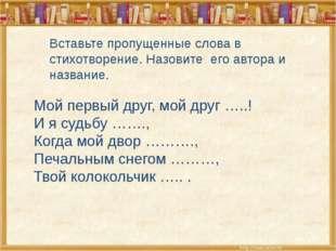 А.С. Пушкин «И.И. Пущину»