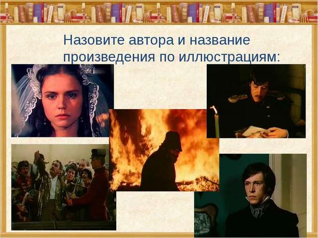 А. С. Пушкин «Дубровский»