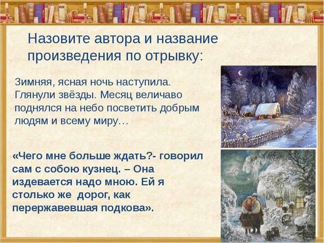 Н.В.Гоголь «Ночь перед Рождеством»