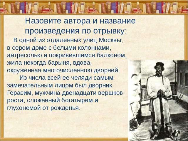 И.С Тургенев «Муму»