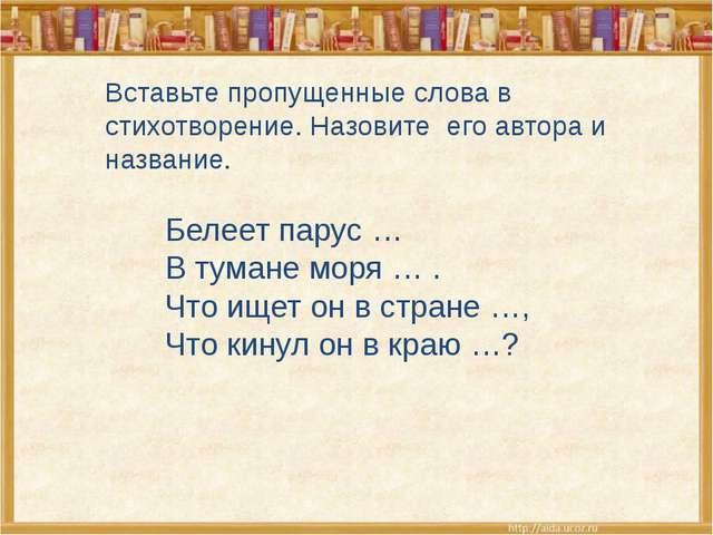 М. Ю. Лермонтов «Парус»