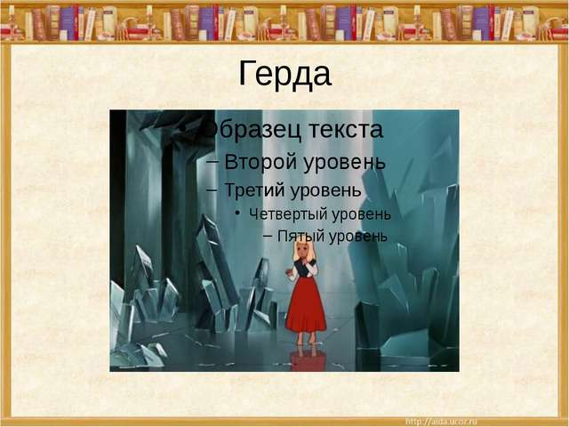 Как называется русская народная сказка, в которой рассказана история о долго...