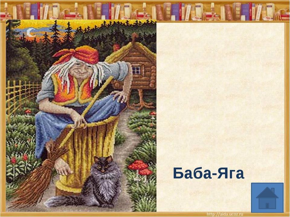 В какой сказке содержится рецепт приготовления диковинного, неповторимого по...