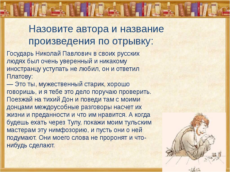 Н. С. Лесков. «Левша» (Сказ о тульском косом левше и о стальной блохе)