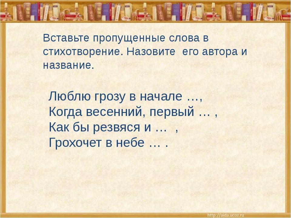 Ф. И. Тютчев «Весенняя гроза»