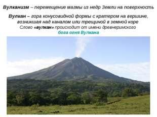 Вулкан – гора конусовидной формы с кратером на вершине, возникшая над каналом