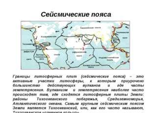 Сейсмические пояса Границы литосферных плит (сейсмические пояса) – это активн