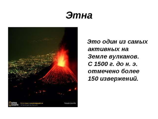 Этна Это один из самых активных на Земле вулканов. С 1500 г. до н. э. отмечен...
