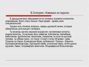 В.Солоухин «Камешки на ладони» В двадцатом веке обрушивается на человека ог
