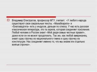 Владимир Елистратов, профессор МГУ, считает: «У любого народа существуют свои