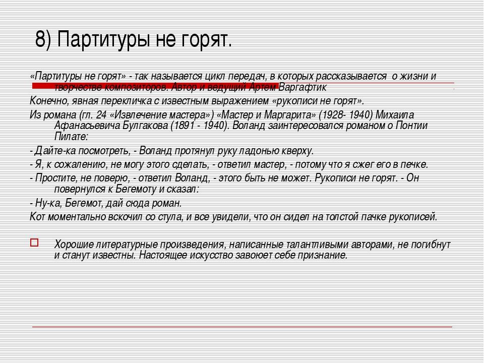 8) Партитуры не горят. «Партитуры не горят» - так называется цикл передач, в...