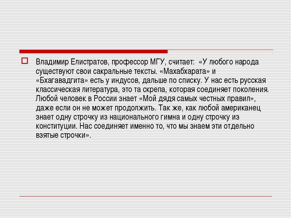Владимир Елистратов, профессор МГУ, считает: «У любого народа существуют свои...
