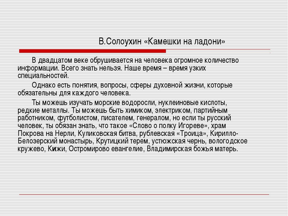 В.Солоухин «Камешки на ладони» В двадцатом веке обрушивается на человека ог...