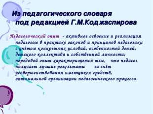 Из педагогического словаря под редакцией Г.М.Коджаспирова Педагогический опыт